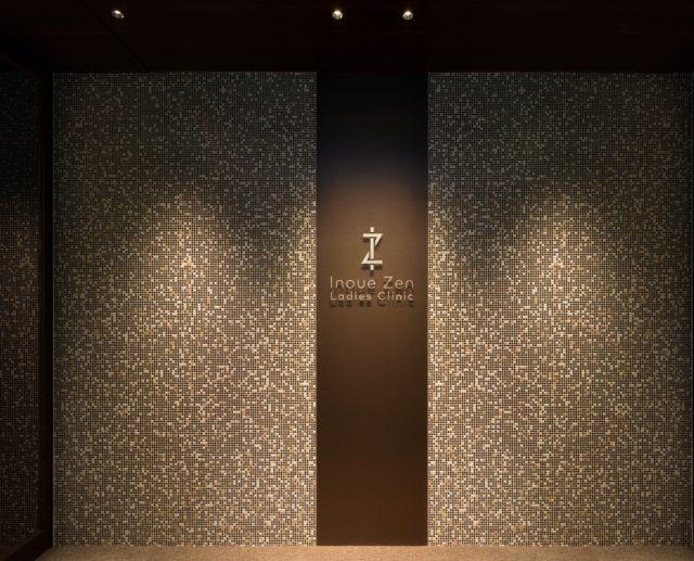 『Inoue Zen Ladies Clinic』設計実績建築写真・竣工写真・インテリア写真1