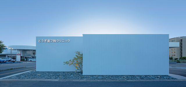 『とうぎ皮フ科クリニック』設計実績建築写真・竣工写真・インテリア写真7